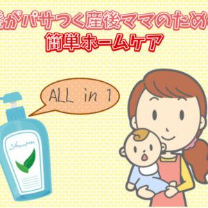 産後のパサつき対策