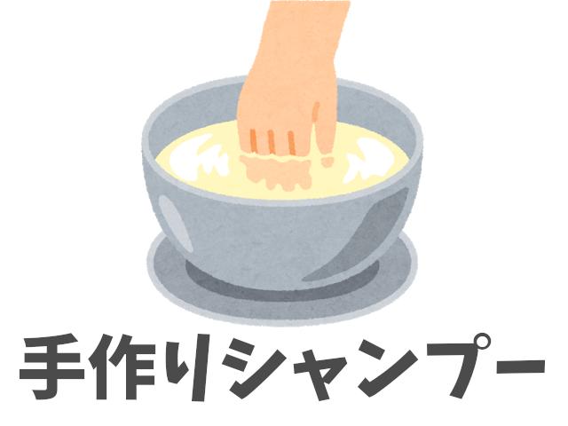 手作りシャンプー